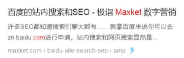 The Baidu SERP is delivering AMP already