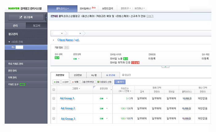 Naver's user interface is entirely in Korean